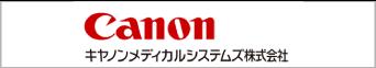 キャノンメディカルシステムズ株式会社